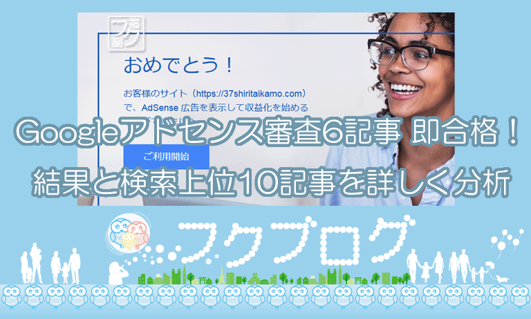 グーグルアドセンス 審査